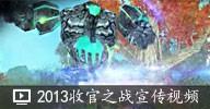 《蜀门》2013年度收官之战宣传视频