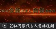 《新蜀门》2014闪耀代言人首播视频
