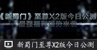 《新蜀门》至尊X2版今日公测