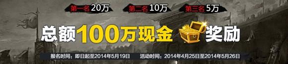 《新蜀门》第二十六届公会赛
