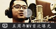 有爱五周年MV首曝