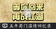 蜀门五周年温情回忆录