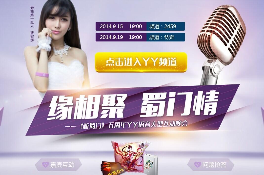 五周年庆yy在线直播中