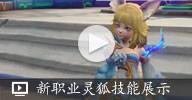 新职业灵狐技能展示