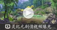 蜀门灵纪元剧情视频