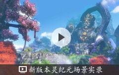 灵纪元场景视频