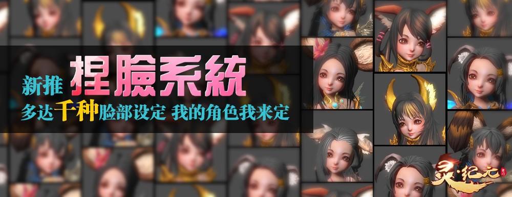 """""""包子脸""""乱入 灵纪元捏脸比赛大PK"""