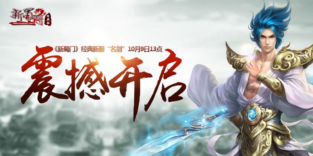 重燃激情 经典专区【名剑】10月9日开启