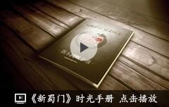 《新蜀门》时光手册视频