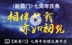 新蜀门七周年荣耀庆典