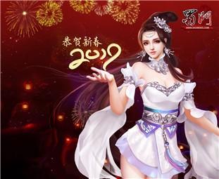 蜀门2019新春壁纸