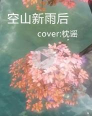 大美蜀门MV温情上映